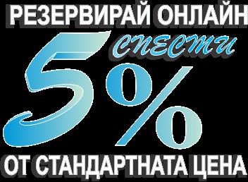 5% Отстъпка за онлайн резервации