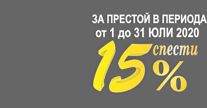 15% Отстъпка за престой през Юли