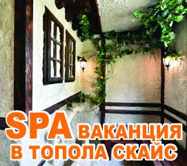 """СПА Ваканция в """"Топола скайс"""""""